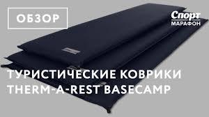 <b>Самонадувающийся коврик Therm</b>-a-<b>Rest</b> Basecamp. Обзор ...