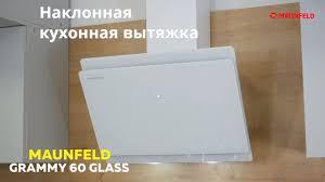 Наклонная кухонная <b>вытяжка MAUNFELD GRAMMY 60</b> - YouTube
