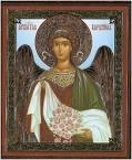 Молитва mp3 архангелам