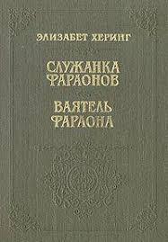 """Книга """"<b>Служанка фараонов</b>"""" из жанра Историческая проза ..."""