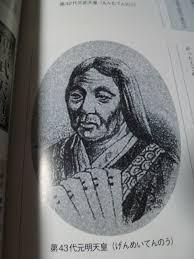 「712年 元明天皇」の画像検索結果
