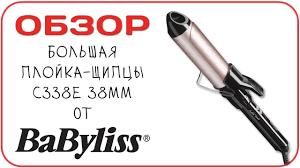 [ОБЗОР] Плойка <b>BaByliss C338E</b> 38mm - толстая плойка для ...