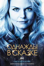 <b>Однажды в сказке</b> 1,2,3,4,5,6,7 сезон смотреть онлайн в ...