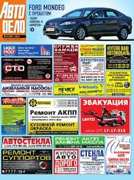 Автодело 02(256) by Boris Lensky - issuu