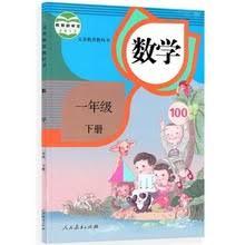 Китайские <b>школьные книги</b>, учебники для начальной школы 1 ...