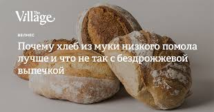 Без глютена и <b>дрожжей</b>: Какой <b>хлеб</b> вам нужен