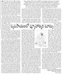 paryavarana parirakshana essay in telugu language