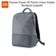 <b>Рюкзак Xiaomi</b> 90 Points Urban <b>Simple</b> Backpack (Серый) Защита ...