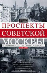 Алексей <b>Рогачев</b>, <b>Проспекты советской</b> Москвы. История ...
