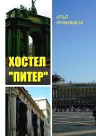 Илья <b>Кривошеев</b>, <b>Хостел</b> «<b>Питер</b>» – читать онлайн полностью ...