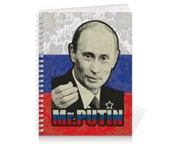 """Тетради c эксклюзивными принтами """"<b>Путин</b>"""" - заказать тетради в ..."""