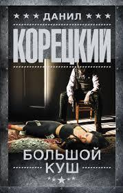 «<b>Большой куш</b>» <b>Корецкий</b> Данил <b>Аркадьевич</b> - описание книги ...