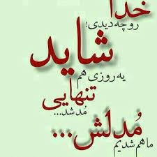 Image result for ‫متن زیبا‬‎