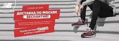 Купить <b>кроссовки New Balance</b> - официальный сайт-дисконт Нью ...