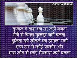 Very Motivational Quotes in Hindi for Life Motivational Hindi Quotes via Relatably.com