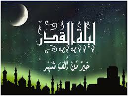 Image result for laylatul qadr verse