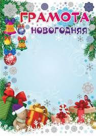 Новогодняя грамота ... - Совместные покупки - Томск