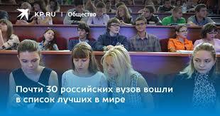 Почти 30 российских вузов вошли в список лучших в мире