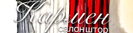 """Салон <b>штор</b> """"Кармен"""" - <b>шторы</b>, карнизы, жалюзи   ВКонтакте"""