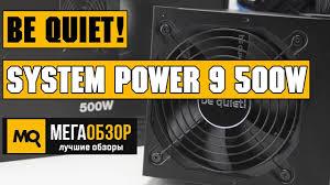 <b>be quiet</b>! System Power 9 500W обзор <b>блока питания</b> - YouTube