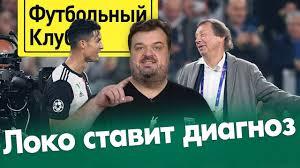 Зенит не может долго / <b>Лига Чемпионов</b>. Прелюдия - YouTube