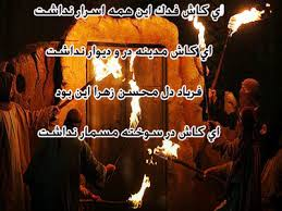 Image result for تصاویر شهادت حضرت زهرا