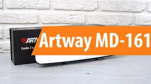 Распаковка <b>Artway MD</b>-<b>161</b> / Unboxing <b>Artway MD</b>-<b>161</b>