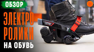 Электроролики на обувь - <b>Razor Turbo Jetts</b> ▶️ Обзор COMFY ...