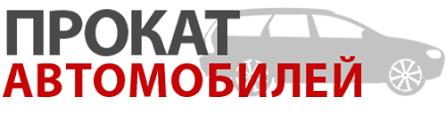 Аренда авто в Киеве