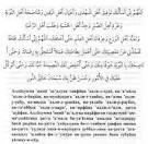 Дуа молитва текст