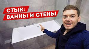 Правильный стык, между ВАННОЙ и ПЛИТКОЙ - YouTube