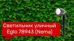 <b>Светильник</b> уличный <b>EGLO</b> 78943 (<b>EGLO 93384 NEMA</b>) обзор ...