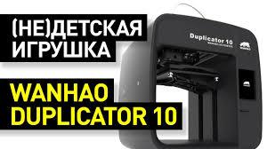 Обзор <b>3D</b>-<b>принтера Wanhao</b> Duplicator 10: (не)детский 3D ...