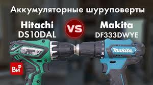 Сравнение <b>шуруповертов</b>: Makita DF333DWYE и Hitachi <b>DS10DAL</b>!