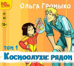 <b>Космоолухи</b>: <b>рядом</b>. Том 1 by <b>Ольга Громыко</b> - Audiobooks on ...