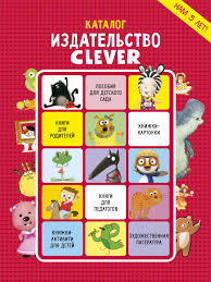 Каталог <b>CLEVER</b>-2015 by <b>CLEVER</b> - issuu