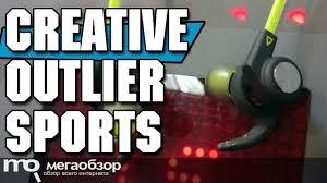 <b>Creative Outlier Sports</b> обзор спортивной гарнитуры - YouTube