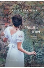 """Книга: """"<b>Прошлым летом</b>"""" - Кэрри <b>Лонсдейл</b>. Купить книгу, читать ..."""