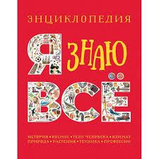 <b>Росмэн Энциклопедия Я</b> знаю всё - Акушерство.Ru