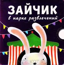 <b>Зайчик</b> в парке развлечений. Интерактивная книга с окошками ...