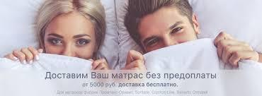 <b>Матрасы</b> в Иваново – недорого от 2884 р. в интернет-магазине ...