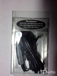 <b>Адаптер для записи</b> телефонных переговоров купить в ...
