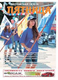 "Газета ""Пятница"" от 31 августа 2012 by Юрий Дробуш - issuu"