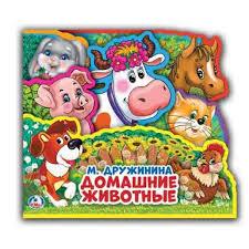 "Книга """"Умка"". <b>М</b>.<b>Дружинина</b>. <b>Домашние животные</b>. Книжка EVA с ..."