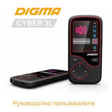 <b>Digma Cyber 3L 4Gb</b> User Manual
