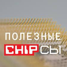 Полезные Chip'сы