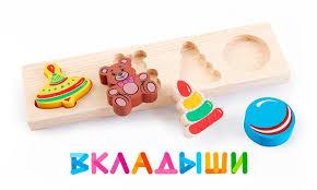 Купить детские <b>деревянные рамки</b>-<b>вкладыши</b> Томик: игрушки из ...