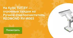 Отзывы Ручной <b>стеклоочиститель REDMOND RV-W003</b> на KUPI ...
