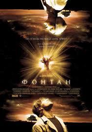 <b>Фонтан</b> (фильм, 2006) — Википедия