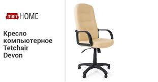 <b>Кресло компьютерное Tetchair Devon</b>. Купите в mebHOME.ru!